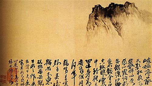 Shitao, The lonely mountain, 1707, ink and wash painting, Musée du Palais Carnoles, Menton